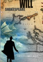 Will Shakespeare and the Ships of Solomon by Christopher Grey