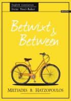 Betwixt and Between by Miltiades B. Hatzopoulos
